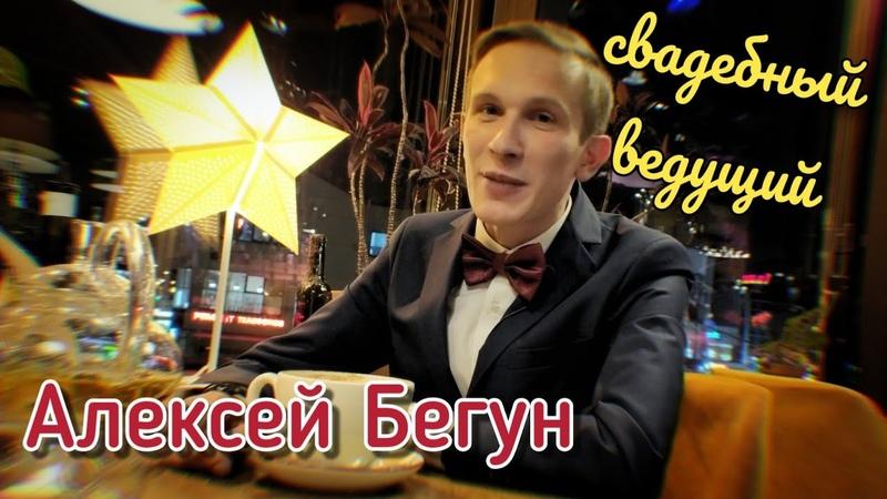 Свадебный Ведущий Алексей Бегун Санкт Петербург