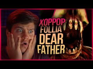 [TheBrainDit] ФИНАЛЬНАЯ СЕРИЯ УЖАСА И БОЛИ ● Follia: Dear Father