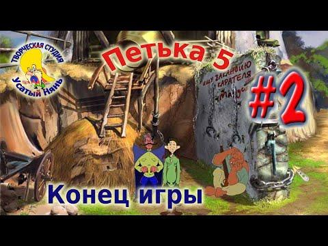 Петька и Василий Иванович 5 Петька 5 Конец игры прохождение эпизод 2 УсатыйНянь