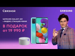 Самые умные в новой рекламе Связного / Samsung Galaxy A51 и Яндекс.Станция Мини
