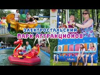 Электростальский парк аттракционов