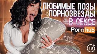 ЛЮБИМЫЕ ПОЗЫ ПОРНОАКТРИС В СЕКСЕ 18+ | Фишки невероятного секса // Misha Maver