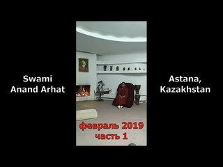 Swami Anand Arhat (Казахстан, Астана, 2019), часть 1