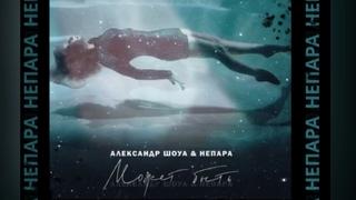 Александр Шоуа и НЕПАРА - Может быть / Премьера 2021