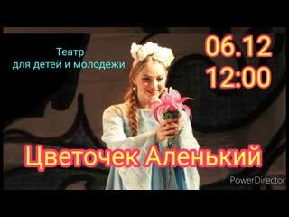 Цветочек_Аленький_HD 720p_(3).mp4