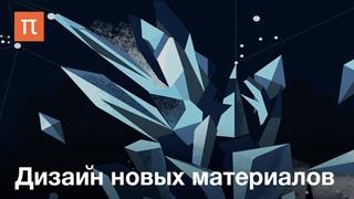 Дизайн новых материалов — курс Артема Оганова