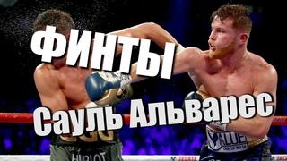 Обманные движения в боксе/Финты в стиле Saul Canelo Alvarez