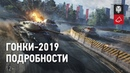 Гонки-2019. Подробности. World of Tanks
