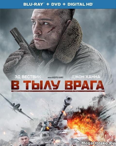 В тылу врага / Enemy Lines (2020/BDRip/HDRip)