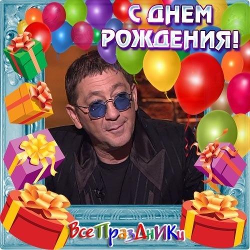 Гиф нагиев поздравление с днем рождения