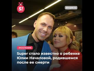 Super стало известно о ребенке Юлии Началовой, родившемся после ее смерти