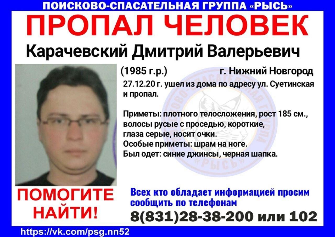 Карачевский Дмитрий Валерьевич