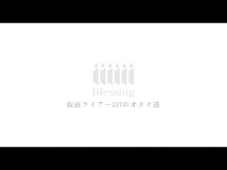【参拝者】Blessingをみんなで踊ってみた【#になすん生誕祭2021】 - Niconico Video sm38878598