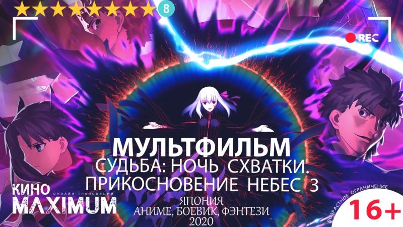 Судьба Ночь схватки Прикосновение небес 3 Gekijouban Fate Stay Night Heaven's Feel III Spring Song 2020 1080р
