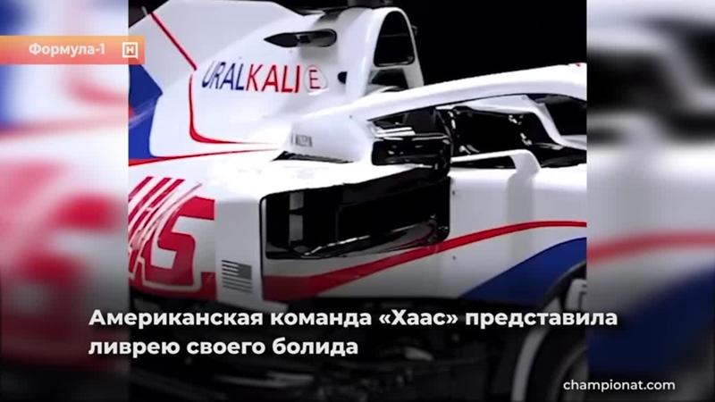 Болид американской команды Формулы-1 в цветах российского флага