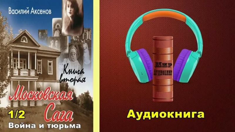 Василий Аксёнов Московская сага Книга вторая 1 2