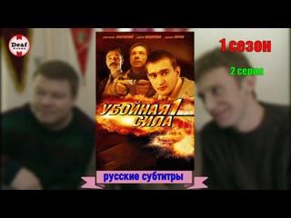 Убойная сила (1сезон_2серия из9) (2000) (Россия) (детектив) (субтитры)