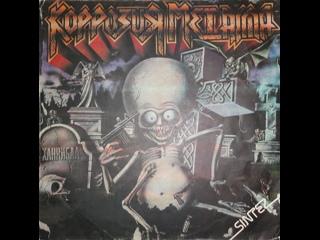 КОРРОЗИЯ МЕТАЛЛА ''КАННИБАЛ'' [1990] [LP]