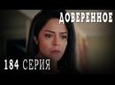 Турецкий сериал Доверенное - 184 серия русская озвучка