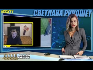 [Vgosti I World Of Tanks] Светлана Рикошет - Новости недели #5