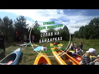 Сплав на байдарках по рекам Беларуси, Отдых в Беларуси