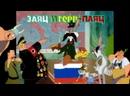 Заяц и герр-паяц. Пропагандистский мультфильм 1945 года русская озвучка