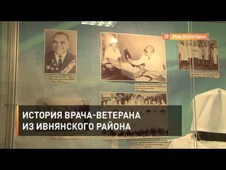 История врача-ветерана из Ивнянского района
