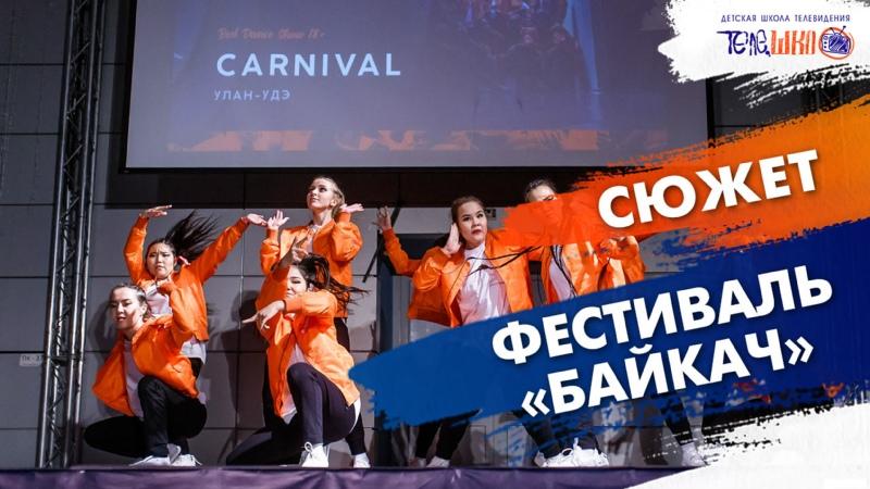 Фестиваль Байкач Сюжет Лизы Садомовой Телешко Иркутск
