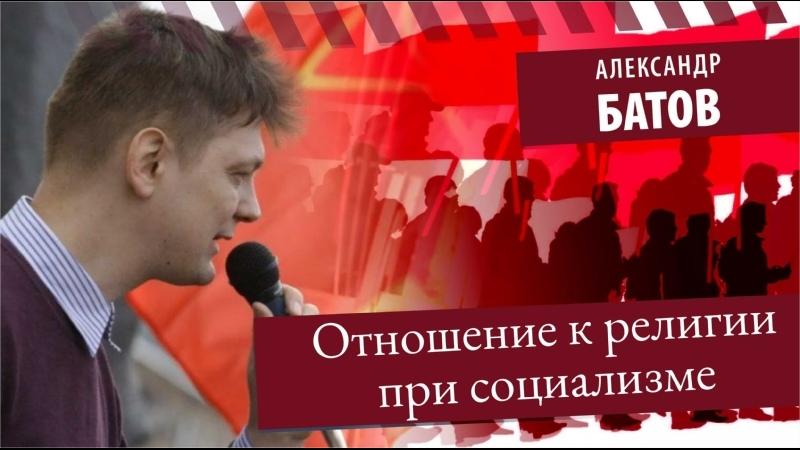 Отношение к религии и верующим в социалистическом обществе Александр Батов