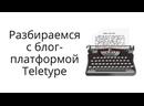 Как пользоваться блог-платформой Teletype - создать и настроить блог, публиковать статьи