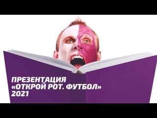 Презентация «Открой рот. Футбол» 2021