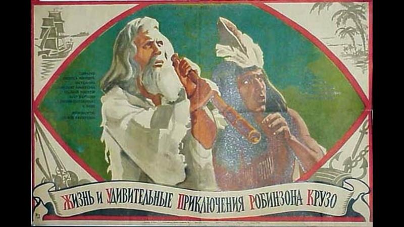 Жизнь и удивительные приключения Робинзона Крузо 1972 HD720p приключения режиссер Станислав Говорухин