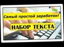 Заработок в телеграмме без вложений. Как заработать в интернете деньги , пк и телефона