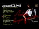 Аркадий Кобяков - Альбом - Любовь, которой больше нет