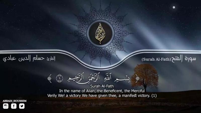 سورة الفتح ( كاملة ) حسام الدين عبادي Surah Al-Fath Abbadi houssem eddine
