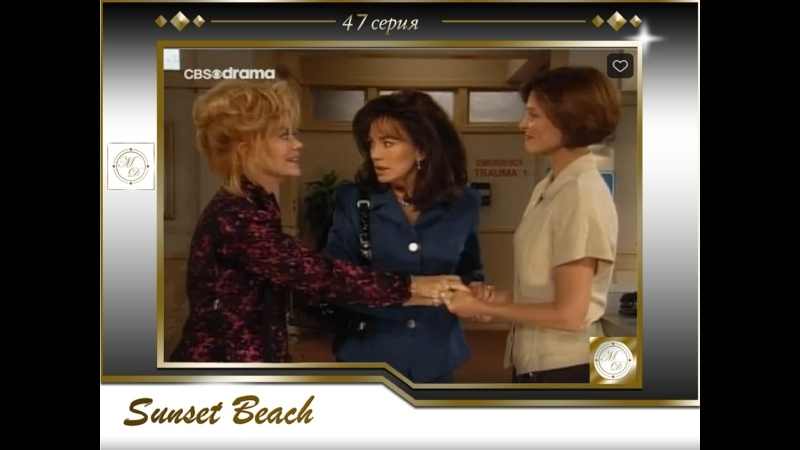 Sunset Beach 47 Любовь и тайны Сансет Бич 47 серия