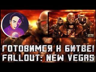 Fallout New Vegas : очень странный стример ...