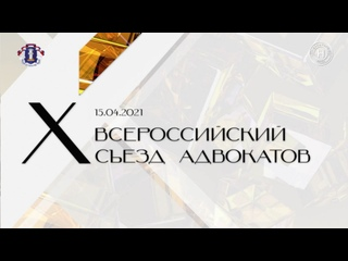 10 ВСЕРОССИЙСКИЙ СЪЕЗД АДВОКАТОВ. Москва г. #Адвокатнефедовский #Территорияправан #Аюр #фпа