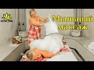 Хаммам. Мыльный массаж