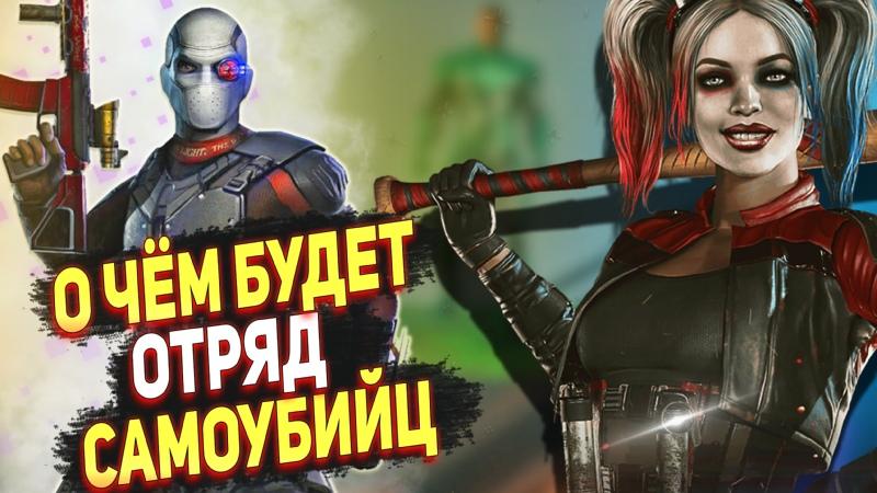 Что известно про игру ОТРЯД САМОУБИЙЦ сюжет герои злой Супермен цена и выход в 2022 году