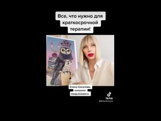 Видео от Елены Киселевой