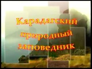 КАРАДАГСКИЙ ЗАПОВЕДНИК (ВУЛКАН КАРА-ДАГ) В КОКТЕБЕЛЕ