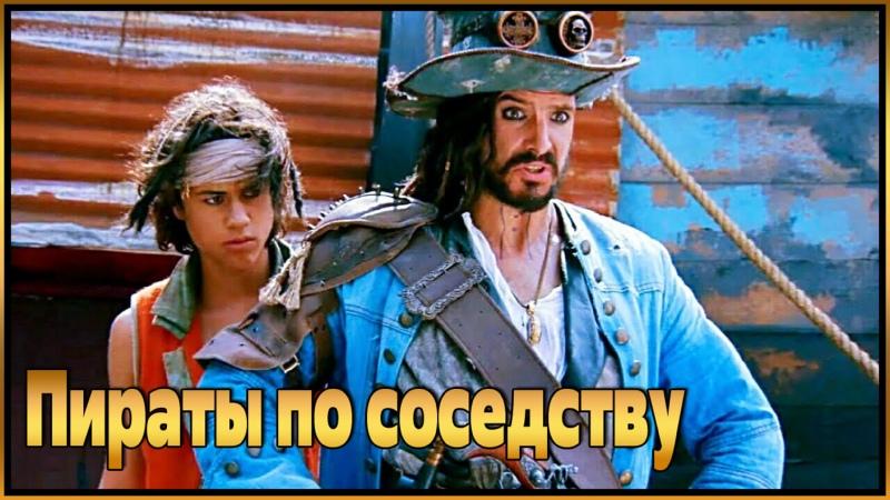Пираты по соседству Русский трейлер 2020