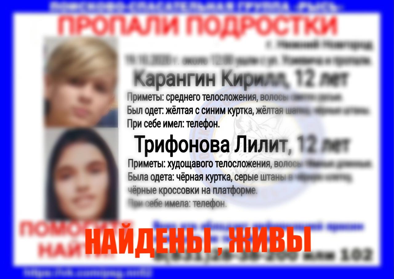Карангин Кирилл, 12 лет, Трифонова Лилит, 12 лет, г. Нижний Новгород