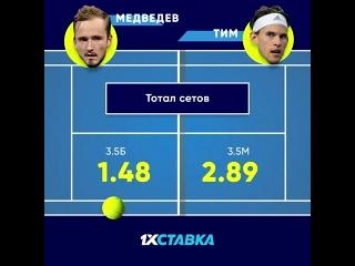 1xСтавка: Медведев - Тим
