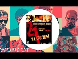 """""""21 грамм"""" (2003)"""