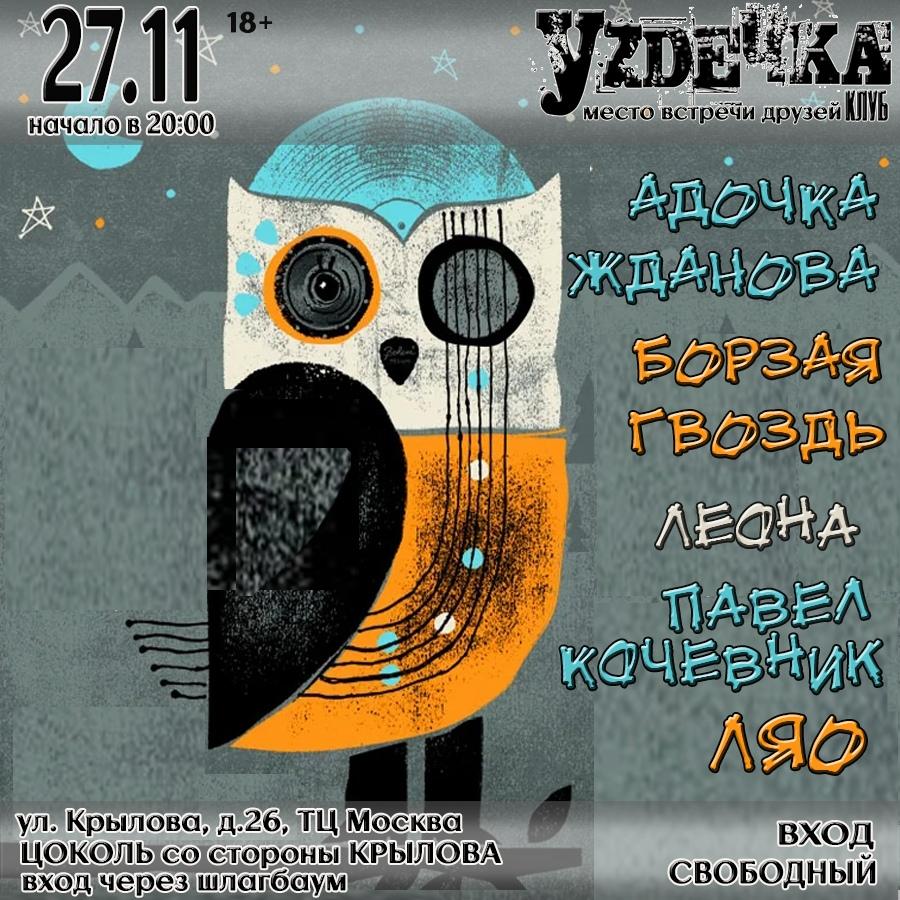 Афиша Новосибирск 27.11 // Жизнь в Уzдечке