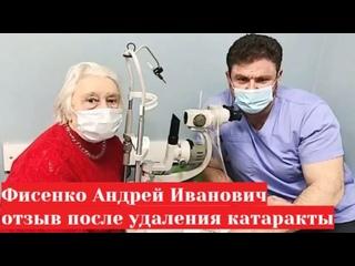 Фисенко Андрей Иванович - отзыв после удаления катаракты у офтальмолога в клинике Сфера