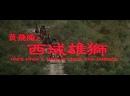 Американские приключения / Once Upon a Time in China and America / Wong fei hung VI Sai wik hung see 1997