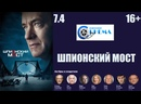 Кинозал Live Шпионский мост 2015. №1140. Исторические блокбастеры